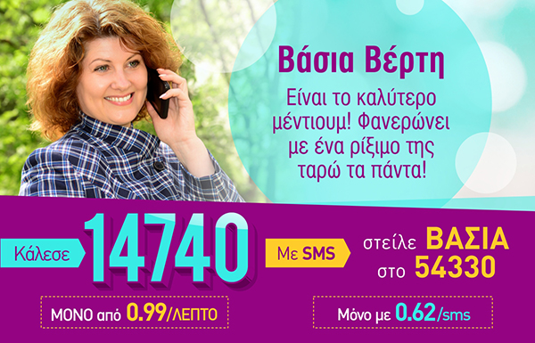 call sms